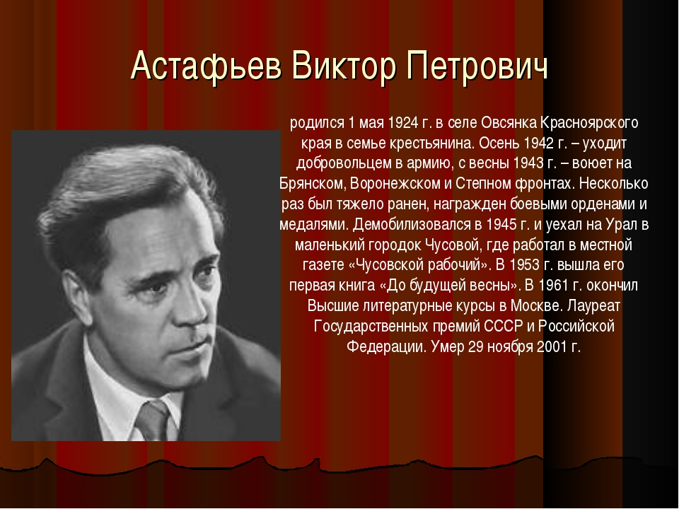 Астафьев Виктор Петрович родился 1 мая 1924 г. в селе Овсянка Красноярского к...