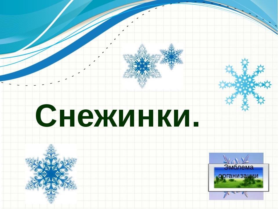 Снежинки. Образец заголовка Эмблема организации