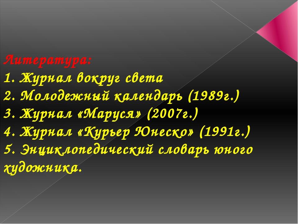 Литература: 1. Журнал вокруг света 2. Молодежный календарь (1989г.) 3. Журнал...