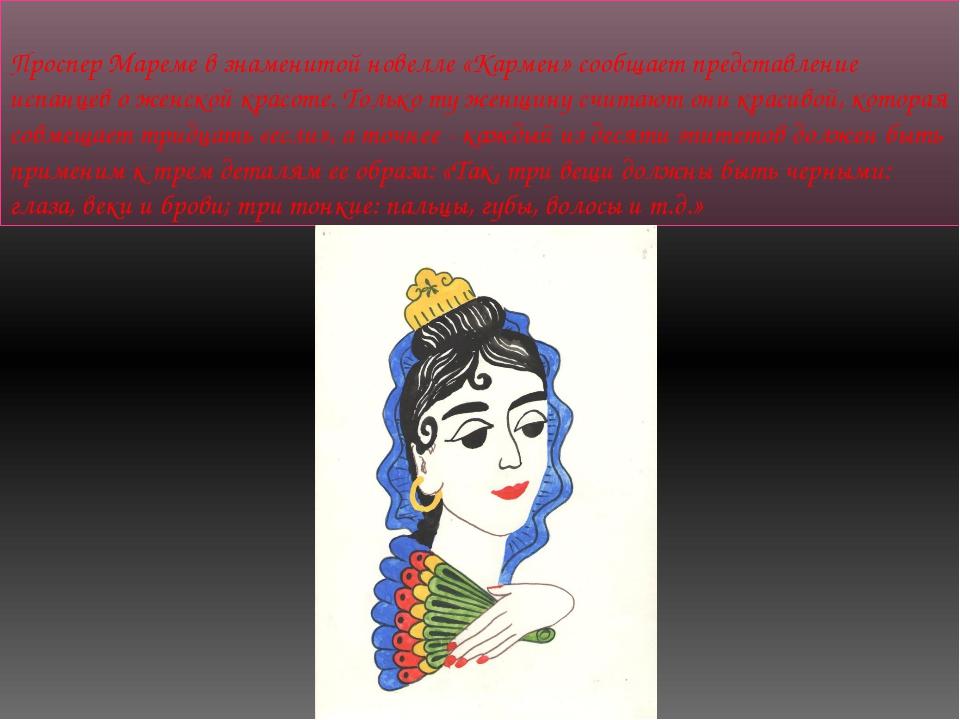 Проспер Мареме в знаменитой новелле «Кармен» сообщает представление испанцев...