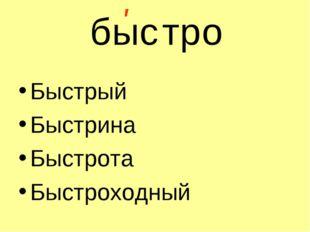 Быстрый Быстрина Быстрота Быстроходный ' б ы с т р о