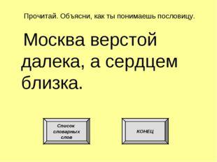 Прочитай. Объясни, как ты понимаешь пословицу. Москва верстой далека, а сердц