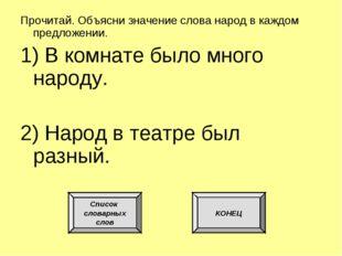 Прочитай. Объясни значение слова народ в каждом предложении. 1) В комнате был