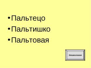 Пальтецо Пальтишко Пальтовая Этимология