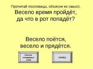 Прочитай пословицы, объясни их смысл. Весело время пройдёт, да что в рот попа