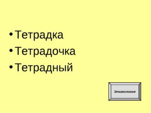 Тетрадка Тетрадочка Тетрадный Этимология