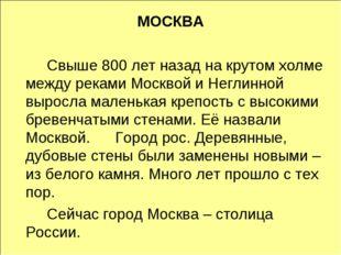 МОСКВА Свыше 800 лет назад на крутом холме между реками Москвой и Неглинной