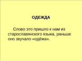 ОДЕЖДА Слово это пришло к нам из старославянского языка, раньше оно звучало