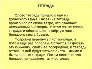 ТЕТРАДЬ Слово тетрадь пришло к нам из греческого языка. Название тетрадь пр