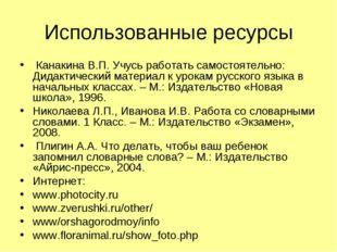 Использованные ресурсы Канакина В.П. Учусь работать самостоятельно: Дидактиче