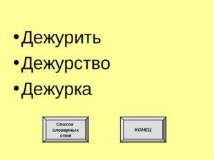 Дежурить Дежурство Дежурка Список словарных слов КОНЕЦ