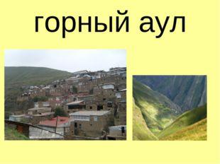 горный аул
