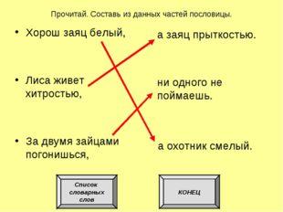 Прочитай. Составь из данных частей пословицы. Хорош заяц белый, Лиса живет хи