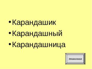 Карандашик Карандашный Карандашница Этимология