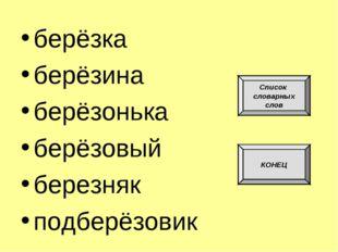 берёзка берёзина берёзонька берёзовый березняк подберёзовик Список словарных