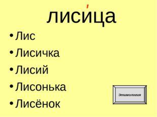 сица Лис Лисичка Лисий Лисонька Лисёнок ' л и Этимология