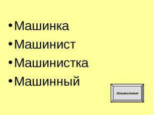 Машинка Машинист Машинистка Машинный Этимология