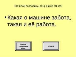 Прочитай пословицу, объясни её смысл. Какая о машине забота, такая и её работ