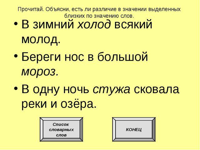 Прочитай. Объясни, есть ли различие в значении выделенных близких по значению...