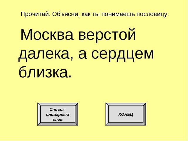Прочитай. Объясни, как ты понимаешь пословицу. Москва верстой далека, а сердц...