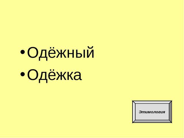 Одёжный Одёжка Этимология