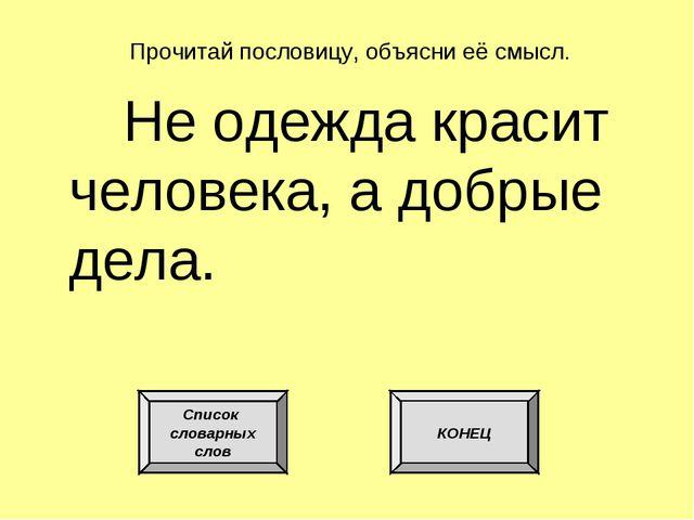 Прочитай пословицу, объясни её смысл. Не одежда красит человека, а добрые дел...
