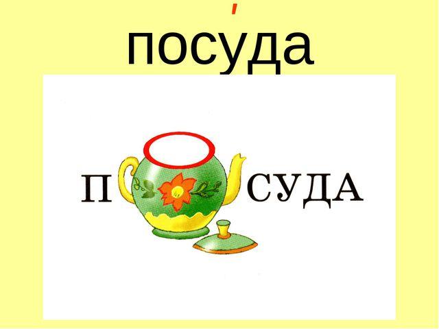 п суда ' о
