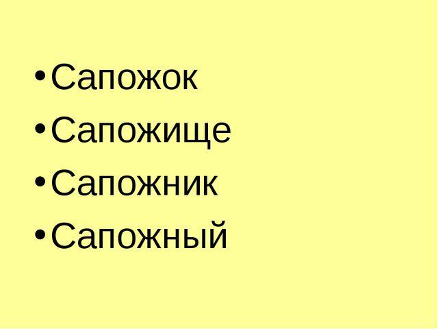 Сапожок Сапожище Сапожник Сапожный