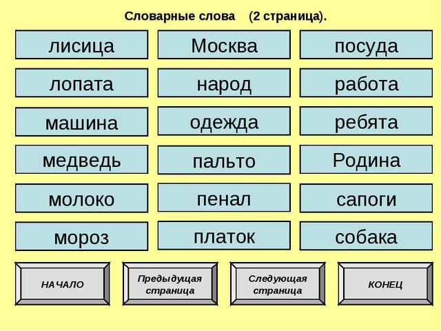 медведь молоко мороз Москва народ одежда пальто собака пенал платок посуда ра...