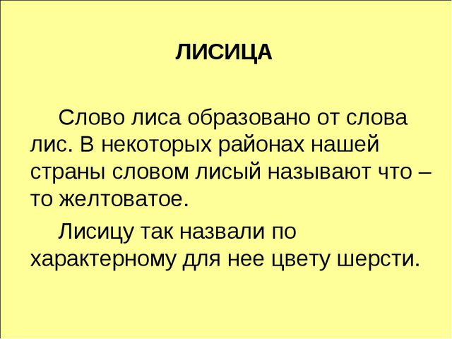 ЛИСИЦА Слово лиса образовано от слова лис. В некоторых районах нашей страны...