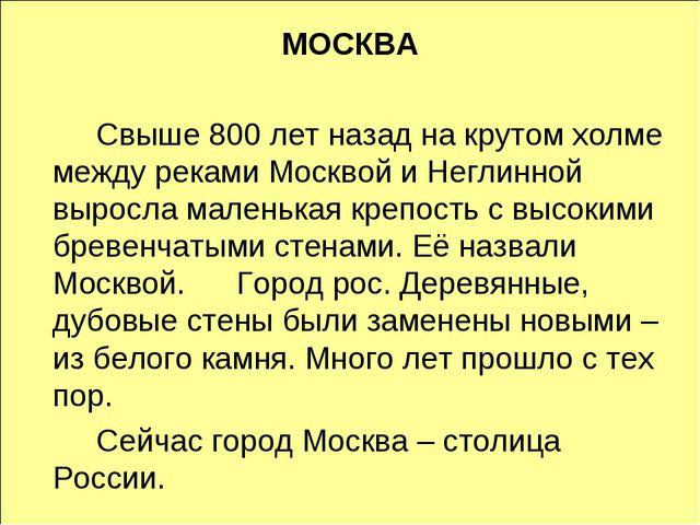 МОСКВА Свыше 800 лет назад на крутом холме между реками Москвой и Неглинной...