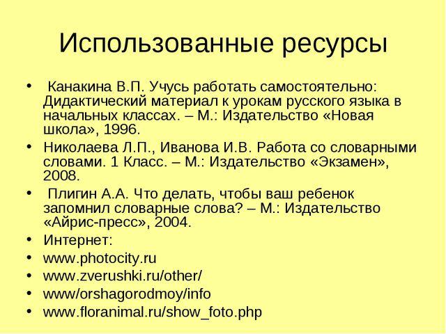 Использованные ресурсы Канакина В.П. Учусь работать самостоятельно: Дидактиче...