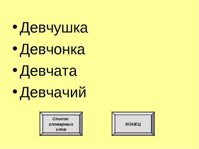 Девчушка Девчонка Девчата Девчачий Список словарных слов КОНЕЦ