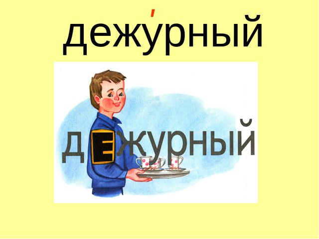 журный ' е д