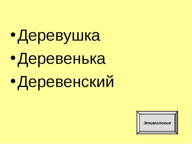 Деревушка Деревенька Деревенский Этимология