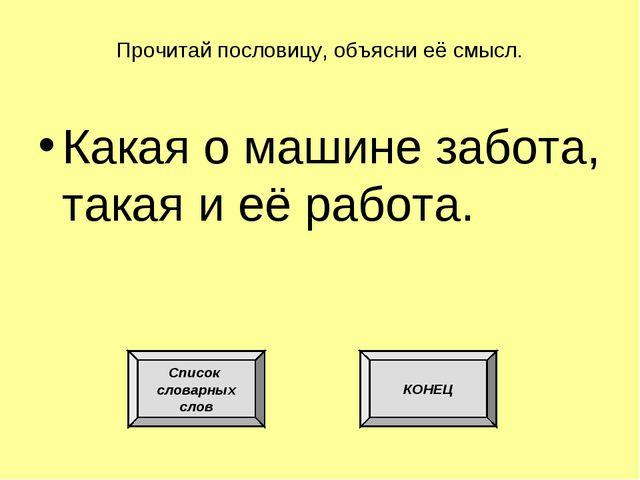 Прочитай пословицу, объясни её смысл. Какая о машине забота, такая и её работ...