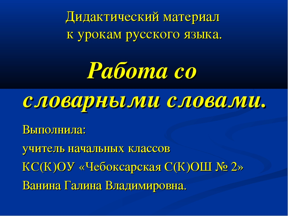Дидактический материал к урокам русского языка. Выполнила: учитель начальных...