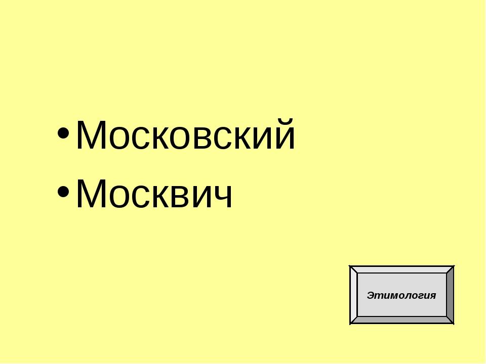Московский Москвич Этимология