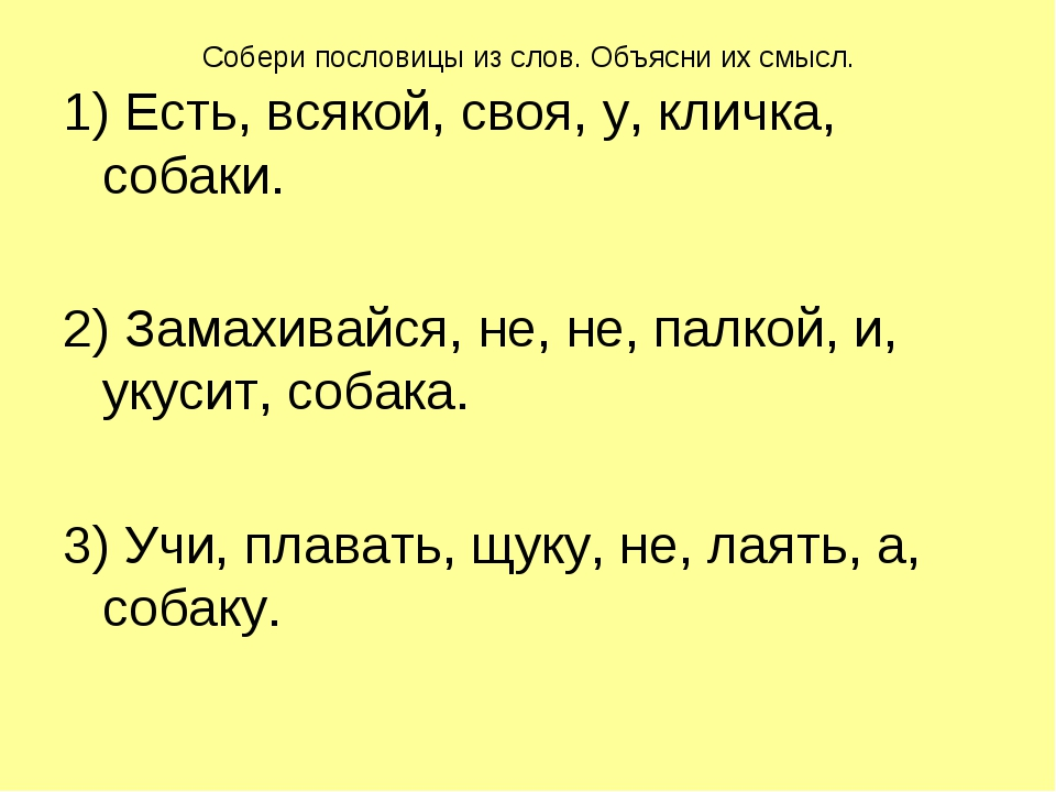 Собери пословицы из слов. Объясни их смысл. 1) Есть, всякой, своя, у, кличка,...