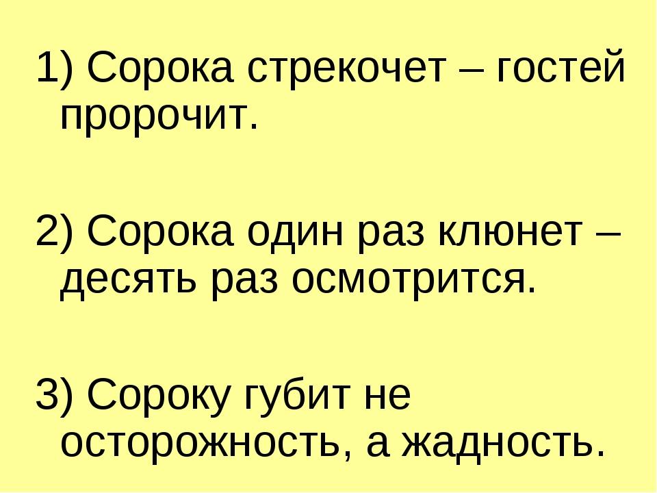 1) Сорока стрекочет – гостей пророчит. 2) Сорока один раз клюнет – десять раз...