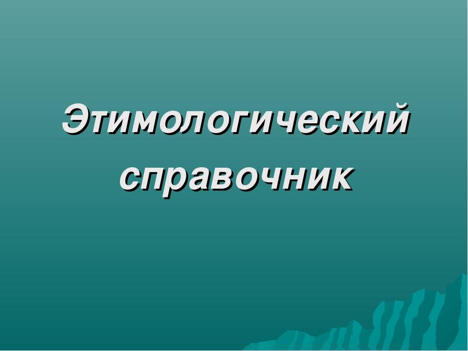 Этимологический справочник