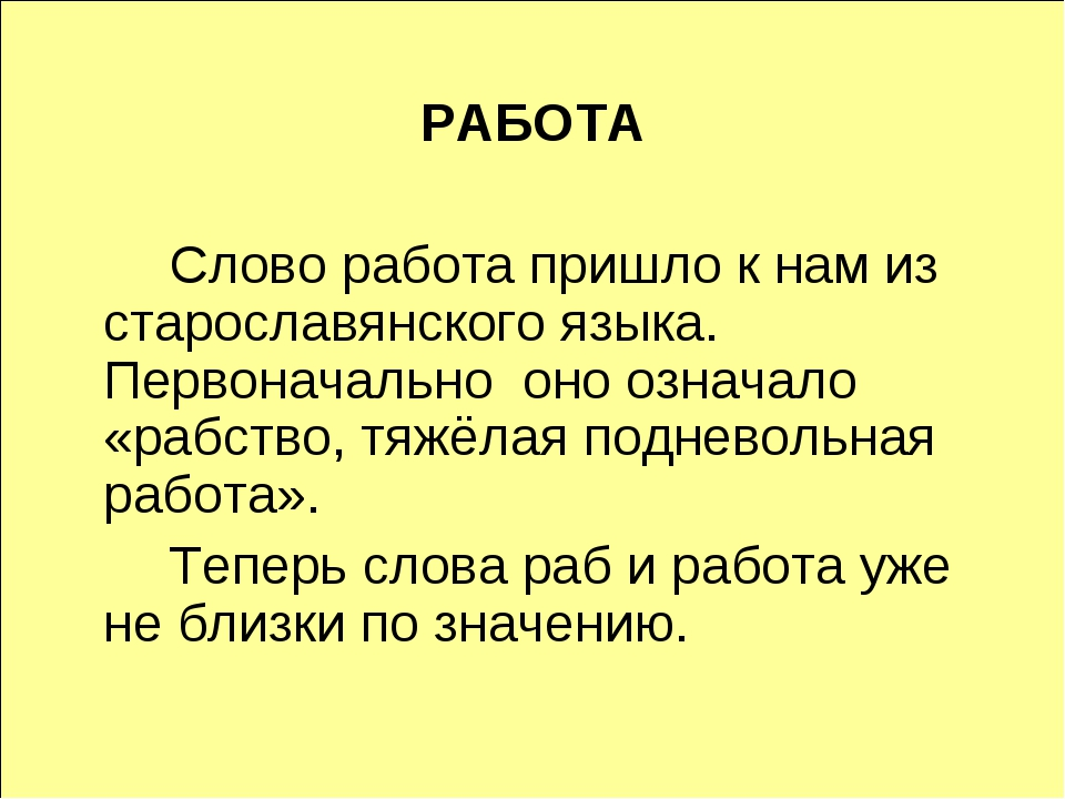 РАБОТА Слово работа пришло к нам из старославянского языка. Первоначально...