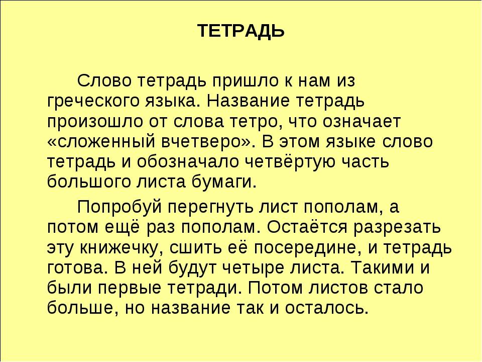 ТЕТРАДЬ Слово тетрадь пришло к нам из греческого языка. Название тетрадь пр...