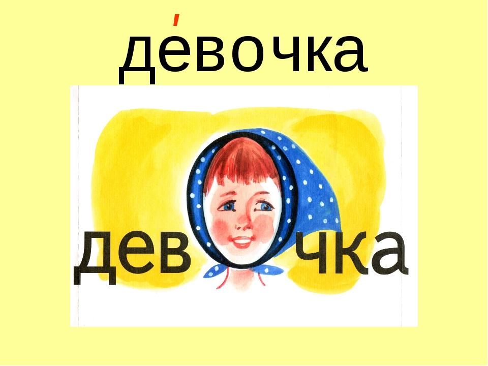 Открытки, словарное слово девочка в картинках