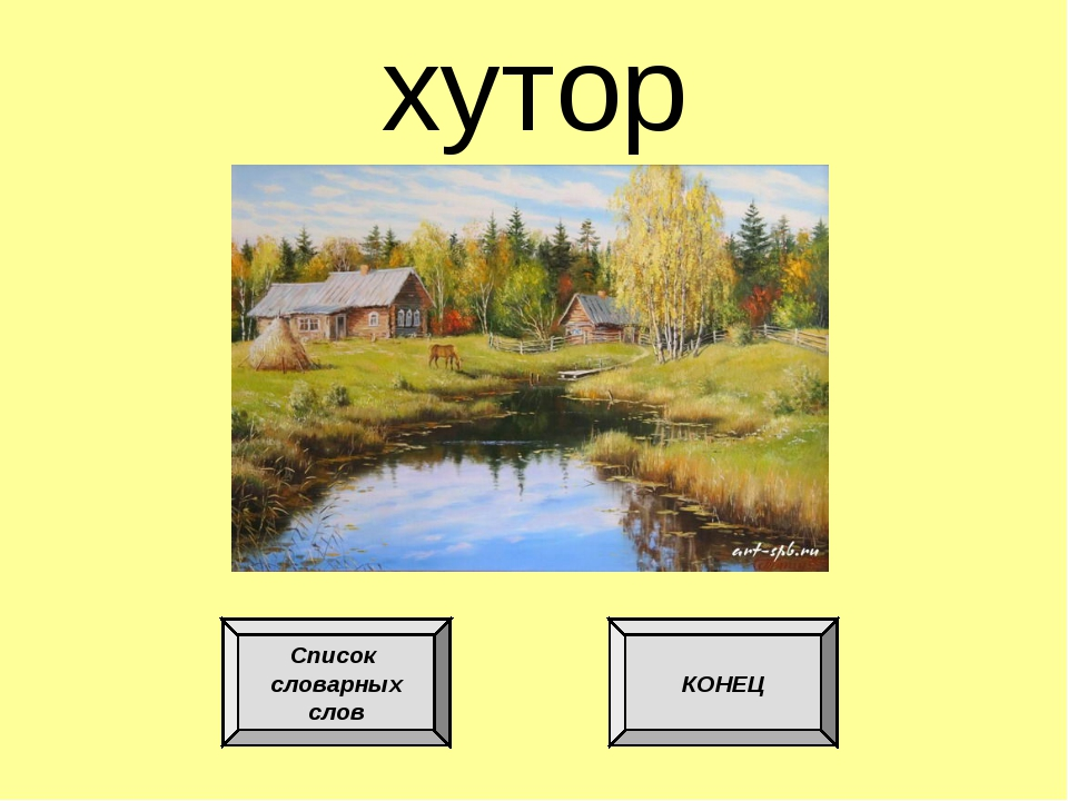 хутор Список словарных слов КОНЕЦ