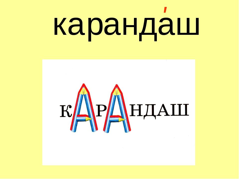 ндаш ' к р а а
