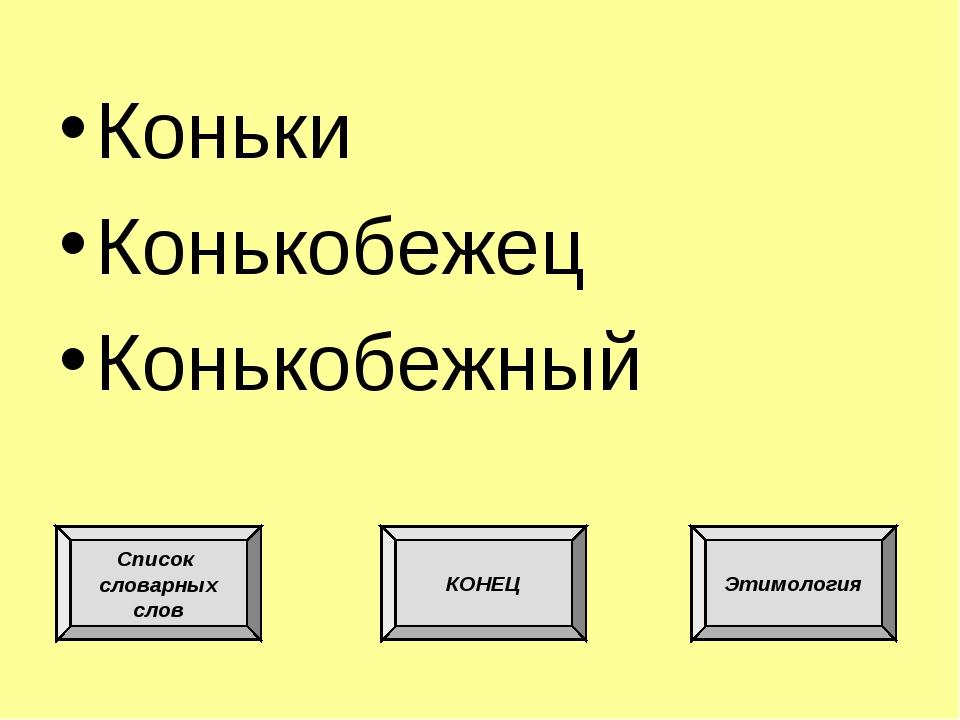 Коньки Конькобежец Конькобежный Список словарных слов КОНЕЦ Этимология