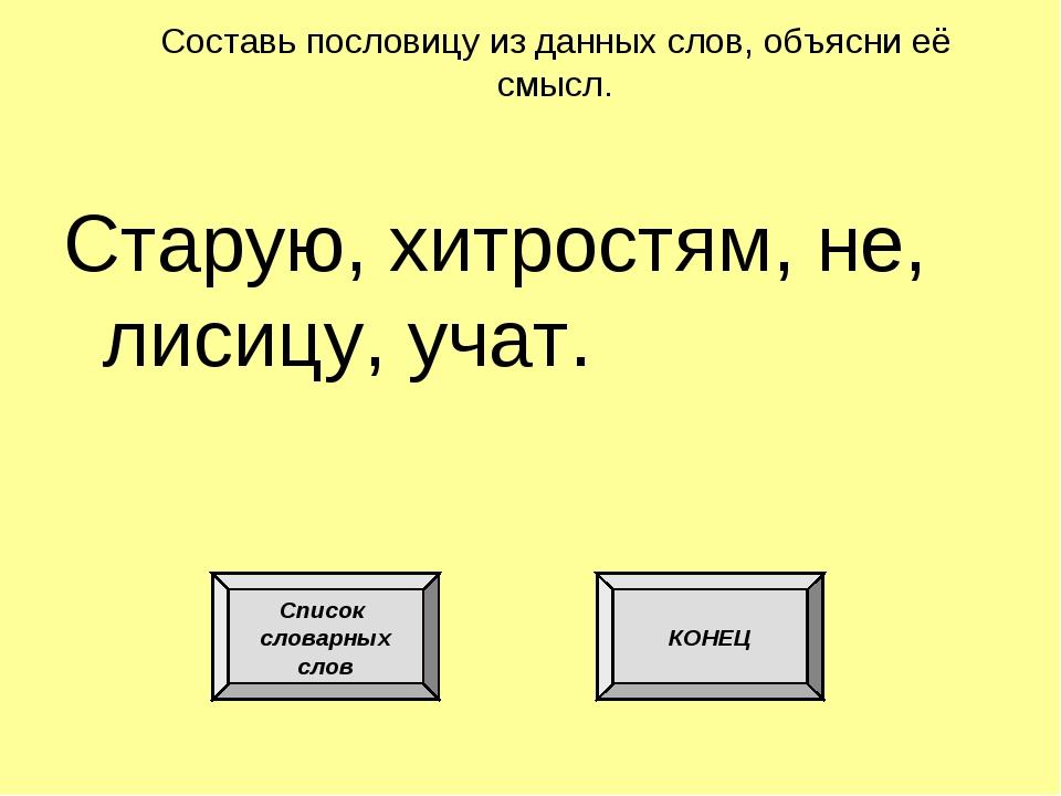 Составь пословицу из данных слов, объясни её смысл. Старую, хитростям, не, ли...