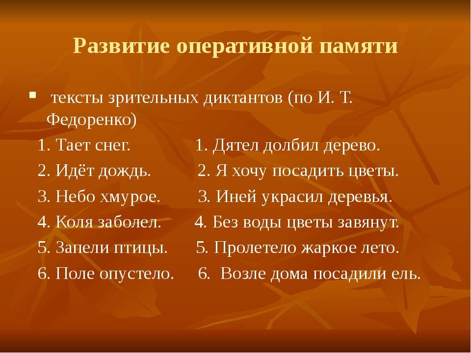 Развитие оперативной памяти тексты зрительных диктантов (по И. Т. Федоренко)...