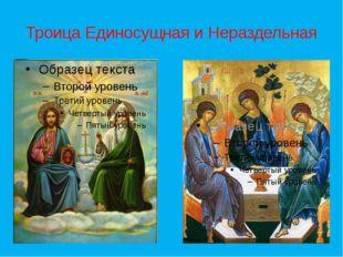 Троица Единосущная и Нераздельная